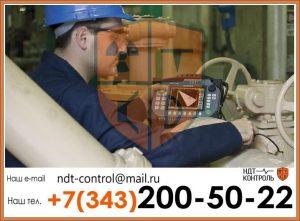 Ультразвуковой контроль внутренних газопроводов стальных