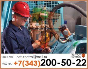 Ультразвуковой контроль деталей и узлов газового оборудования
