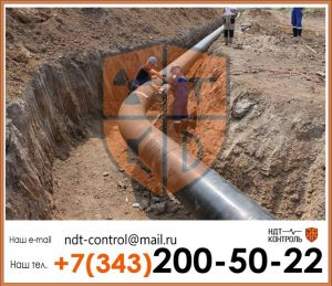 Ультразвуковой контроль наружных газопроводов