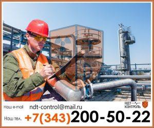 Ультразвуковой контроль наружных газопроводов стальных